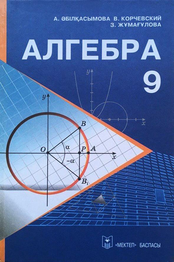 Алгебра Абылкасымова 9 класс