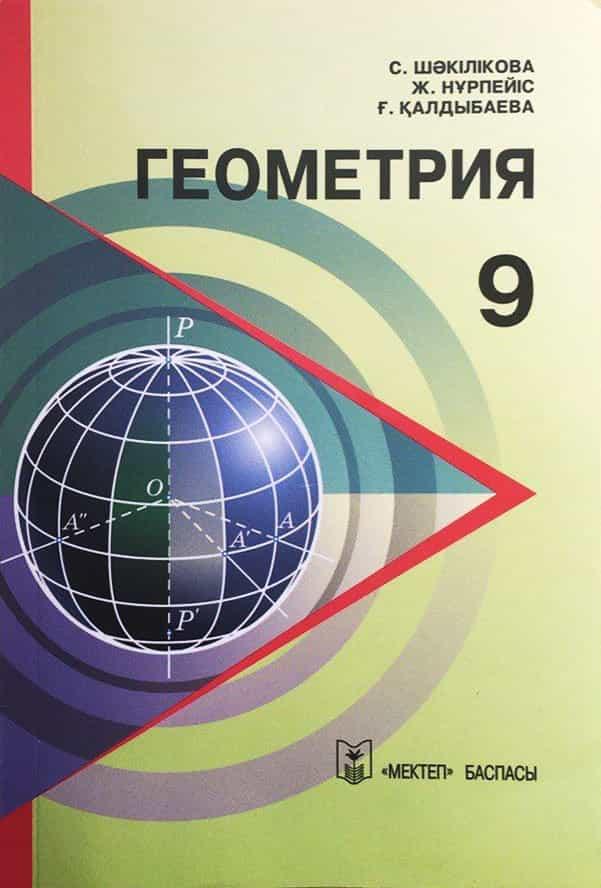 Геометрия Чакликова 9 класс 2013