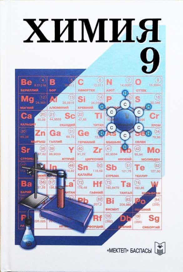 Химия Нурахметов 9 класс 2013