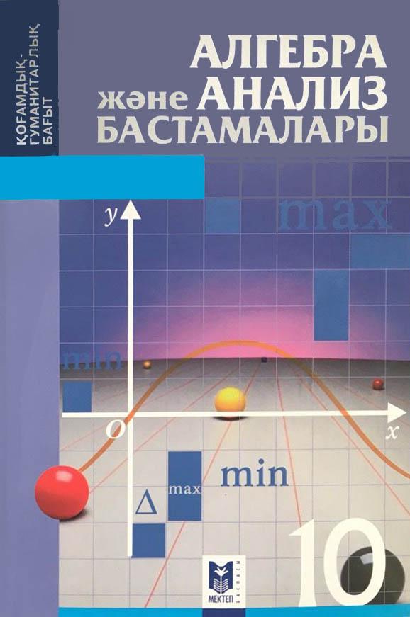 Алгебра Абылкасымова 10 класс Общественно-гуманитарное направление