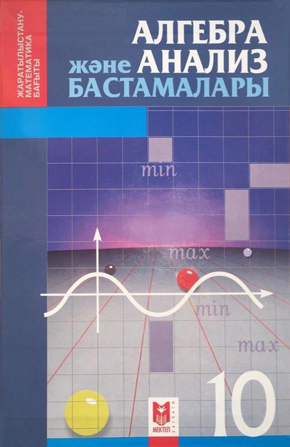 Алгебра Абылкасымова 10 класс Естественно-математическое направление