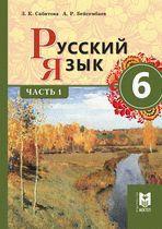 Русский язык Сабитова 6 класс 2018