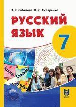 Русский язык Сабитова 7 класс 2018
